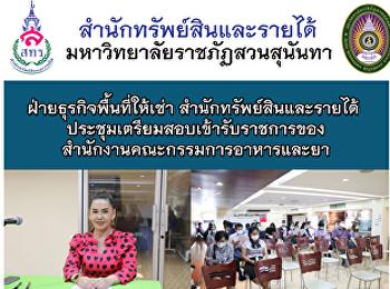 ฝ่ายธุรกิจพื้นที่ให้เช่า สำนักทรัพย์สินและรายได้ ประชุมเตรียมสอบเข้ารับราชการของสำนักงานคณะกรรมการอาหารและยา