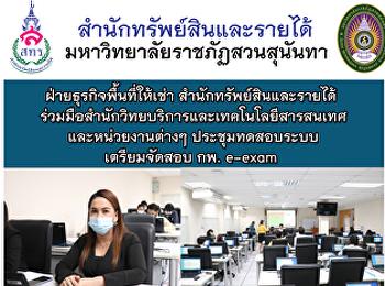ฝ่ายธุรกิจพื้นที่ให้เช่า สำนักทรัพย์สินและรายได้ ร่วมมือสำนักวิทยบริการและเทคโนโลยีสารสนเทศและหน่วยงานต่างๆ ประชุมทดสอบระบบเตรียมจัดสอบ กพ. e-exam