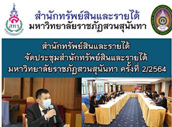 สำนักทรัพย์สินและรายได้ จัดประชุมสำนักทรัพย์สินและรายได้ มหาวิทยาลัยราชภัฏสวนสุนันทา ครั้งที่ 2/2564