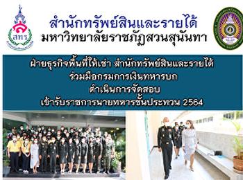 ฝ่ายธุรกิจพื้นที่ให้เช่า สำนักทรัพย์สินและรายได้ ร่วมมือกรมการเงินทหารบก ดำเนินการจัดสอบเข้ารับราชการนายทหารชั้นประทวน 2564