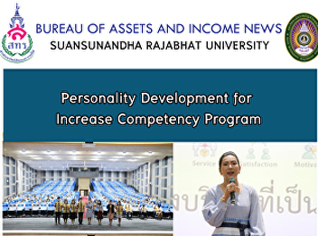 Personality Development for Increase Competency Program