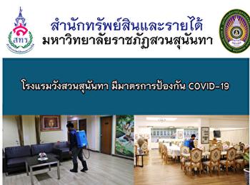 โรงแรมวังสวนสุนันทา มีมาตรการป้องกัน COVID-19
