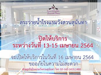 สระว่ายน้ำโรงแรมวังสวนสุนันทา ปิดให้บริการ
