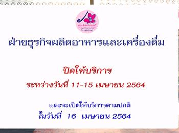 ฝ่ายธุรกิจผลิตอาหารและเครื่องดื่ม ปิดให้บริการระหว่างวันที่ 11-15 เมษายน 2564