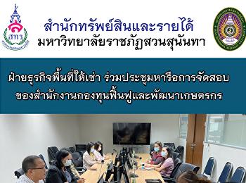 ฝ่ายธุรกิจพื้นที่ให้เช่า ร่วมประชุมหารือการจัดสอบของสำนักงานกองทุนฟื้นฟูและพัฒนาเกษตรกร