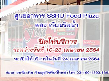 ศูนย์อาหาร SSRU Food plaza และเรือนริมน้ำ ปิดให้บริการ ระหว่างวันที่ 10-23 เมษายน 2564