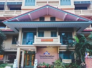 ประกาศการใช้บริการโรงแรมวังสวนสุนันทา ช่วงเทศกาลปีใหม่ไทย