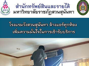 โรงแรมวังสวนสุนันทา ล้างแอร์ทุกห้อง เพิ่มความมั่นใจในการเข้ารับบริการ