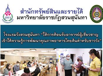 """โรงแรมวังสวนสุนันทา """"ให้การต้อนรับอาจารย์ผู้เชี่ยวชาญ เข้าให้ความรู้การพัฒนาคุณภาพอาหารไทยต้นตำหรับชาววัง"""""""