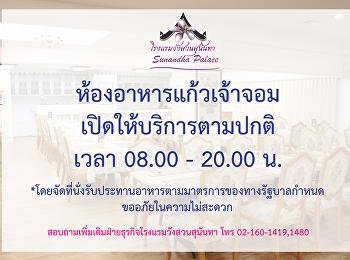 ห้องอาหารแก้วงเจ้าจอม เปิดให้บริการตามปกติ เวลา 08.00 – 20.00 น.