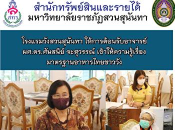 โรงแรมวังสวนสุนันทา ให้การต้อนรับอาจารย์ ผศ.ดร.ศันสนีย์ จะสุวรรณ์ เข้าให้ความรู้เรื่อง มาตรฐานอาหารไทยชาววัง