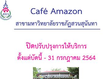 Cafe amazon สาขามหาวิทยาลัยบราชภัฏสวนสุนันทา ปิดปรับปรุง ถึง 31 กรกฎาคม 2564