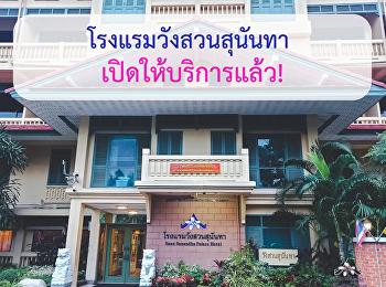 ประกาศการใช้บริการโรงแรมวังสวนสุนันทา สามารถรับบริการได้ตามปกติแล้ว 21 มิถุนายน 2564