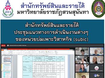 การประชุมแนวทางการดำเนินงานต่างๆ ของหน่วยบ่มเพาะวิสาหกิจ (SUBIC)