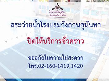 สระว่ายน้ำโรงแรมวังสวนสุนันทา ปิดให้บริการชั่วคราว / 5 กรกฎาคม 2564