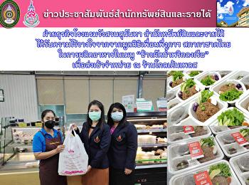 """ฝ่ายธุรกิจโรงแรมวังสวนสุนันทา สำนักทรัพย์สินและรายได้ ได้รับความไว้วางใจจากมูลนิธิเพื่อนพึ่งภาฯ สภากาชาดไทย ในการผลิตอาหารในเมนู """"ข้าวผัดน้ำพริกลงเรือ"""""""