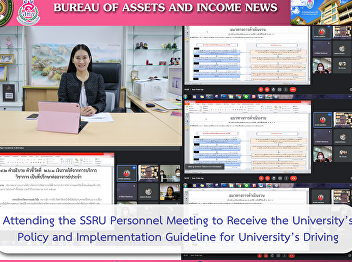 The First Meeting of the Indicator Implementation Clarification 2.6.1: Income of Academic Service: Advisor to Lecturers for the Fiscal Year 2022 via Google Meet