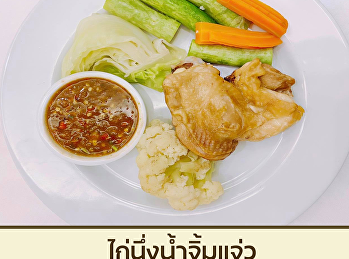 Steamed chicken with Thai spicy sauce