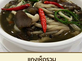 Mixed mushroom curry