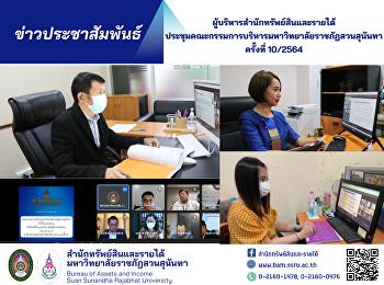 ผู้บริหารสำนักทรัพย์สินและรายได้ ประชุมคณะกรรมการบริหารมหาวิทยาลัยราชภัฏสวนสุนันทา ครั้งที่ 10/2564
