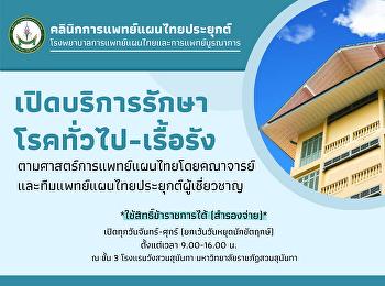 คลินิกการแพทย์แผนไทยประยุกต์ โรงแรมวังสวนสุนันทาเปิดให้บริการตามปกติ