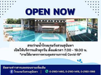สระว่ายน้ำโรงแรมวังสวนสุนันทาเปิดให้ใช้บริการตามปกติแล้ว