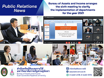 Bureau of Assets and Income arranges the sixth meeting to clarify the implementation of departments for the year 2021
