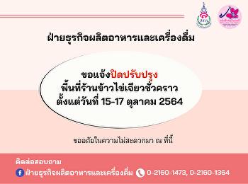 ปิดปรับปรุงพื้นที่ร้านข้าวไข่เจียวชั่วคราวตั้งแต่วันที่ 15-17 ตุลาคม 2564